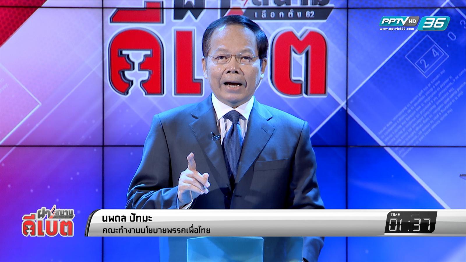"""เพื่อไทย ชู นโยบาย """"ยกเลิกเกณฑ์ทหาร""""เน้นสมัครใจได้เรียนต่อถึงปวช.-ปวส."""