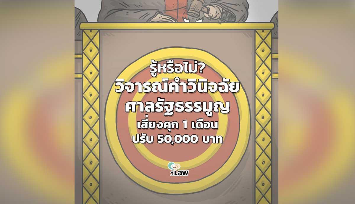 เตือน!! วิจารณ์ศาลรัฐธรรมนูญ คดียุบไทยรักษาชาติ เสี่ยงคุก 1 เดือน