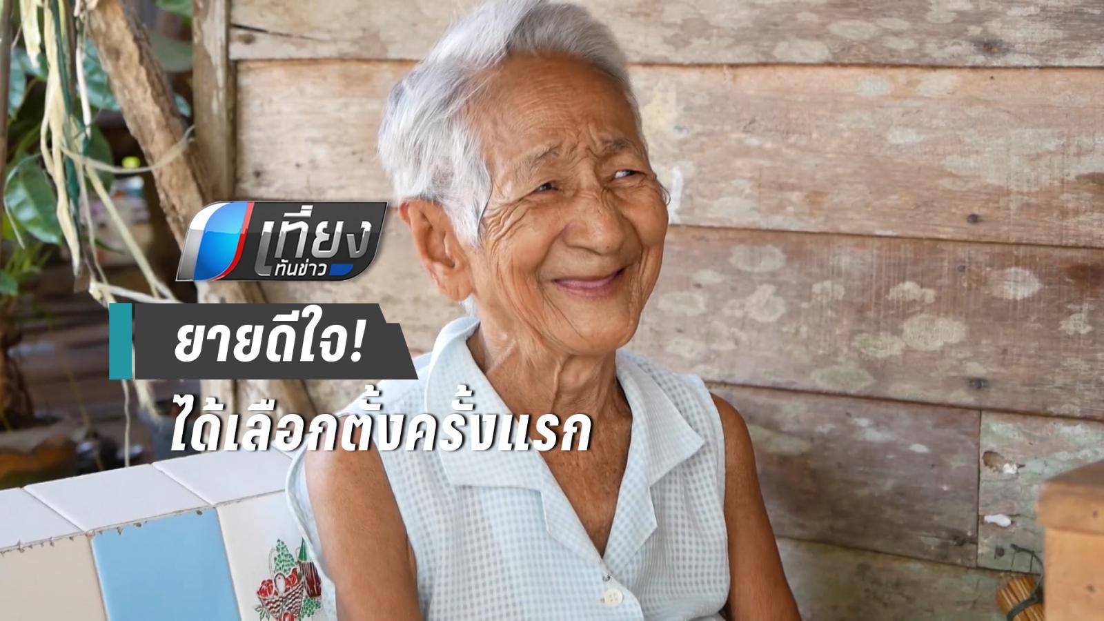 คุณยายวัย 94 ปี ดีใจที่ได้ใช้สิทธิเลือกตั้งครั้งแรก