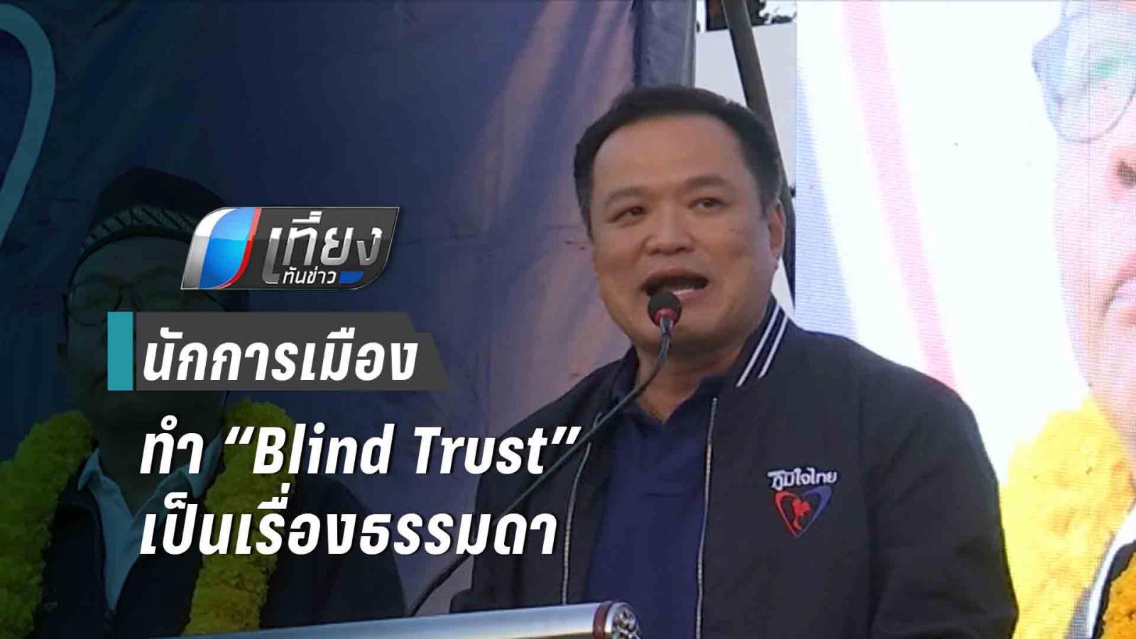 """""""อนุทิน"""" ชี้ นักการเมืองทำ Blind Trust เป็นเรื่องธรรมดา ไม่ใช่สปิริต"""