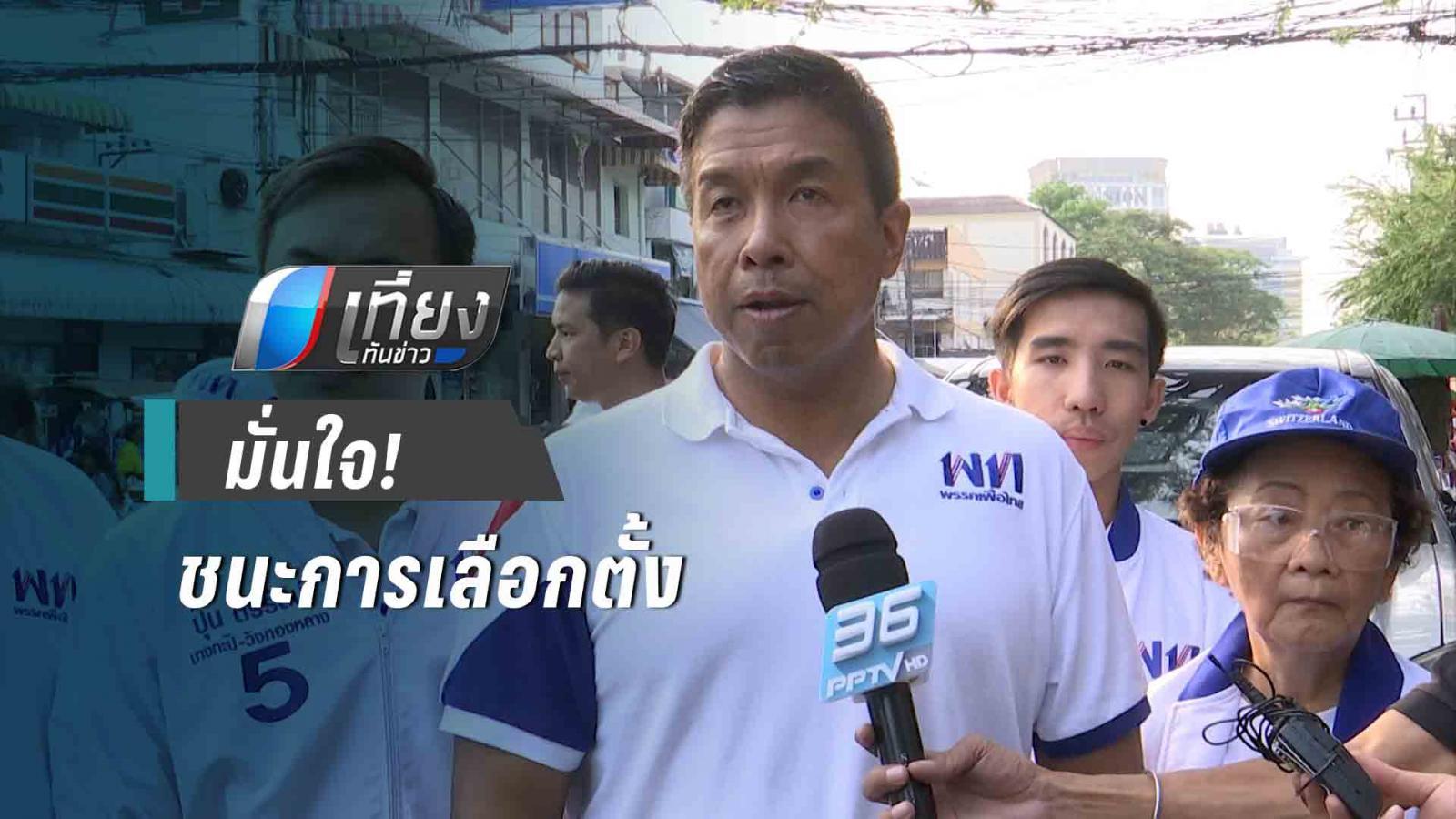 """""""ชัชชาติ"""" ลั่นต้องเลือกเพื่อไทยแบบถล่มทลาย คาน เสียงส.ว.250"""