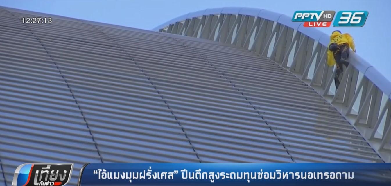 """""""ไอ้แมงมุมฝรั่งเศส"""" ปีนตึกสูงระดมทุนซ่อมวิหารนอเทรอดาม"""