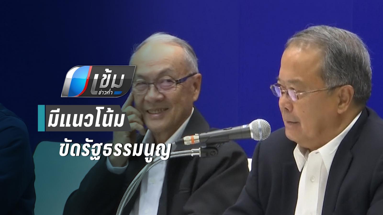เพื่อไทย จี้ กกต.ทบทวนวิธีคำนวณส.ส. เชื่อส่อผิดรัฐธรรมนูญ