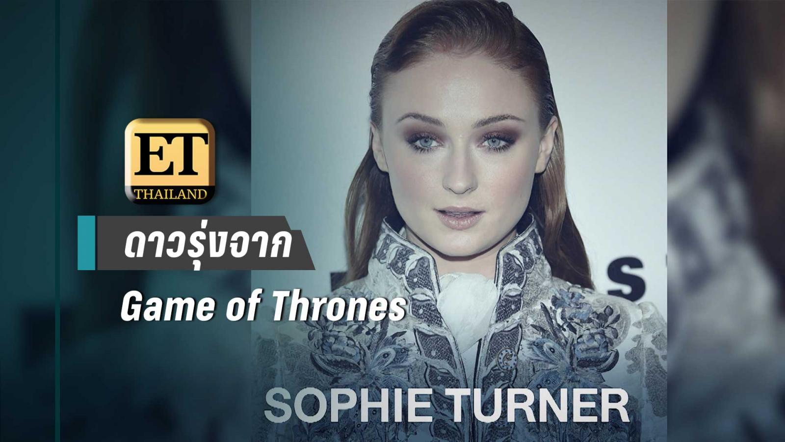 Sophie Turner ว่าที่ซุปตาร์จาก Game of Thrones
