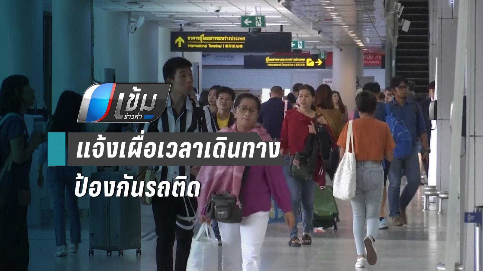 สงกรานต์ 62 สนามบินดอนเมือง แจ้งเผื่อเวลาเดินทางล่วงหน้า ป้องกันรถติด