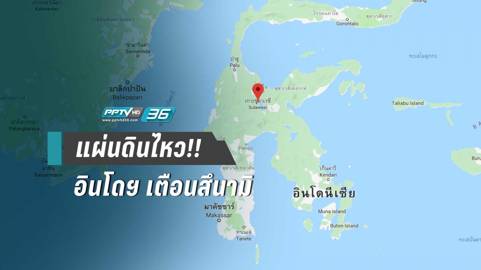 อินโดฯ เตือน สึนามิ หลังแผ่นดินไหว 6.8  แม็กนิจูด