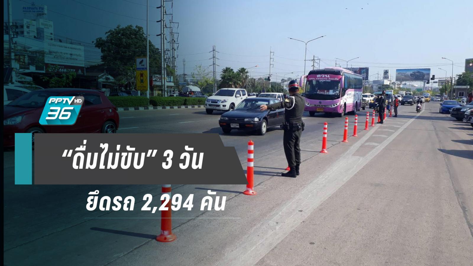 """สงกรานต์ 62 มาตรการ""""ดื่มไม่ขับ"""" 3 วันยึดรถ 2,294 คัน"""