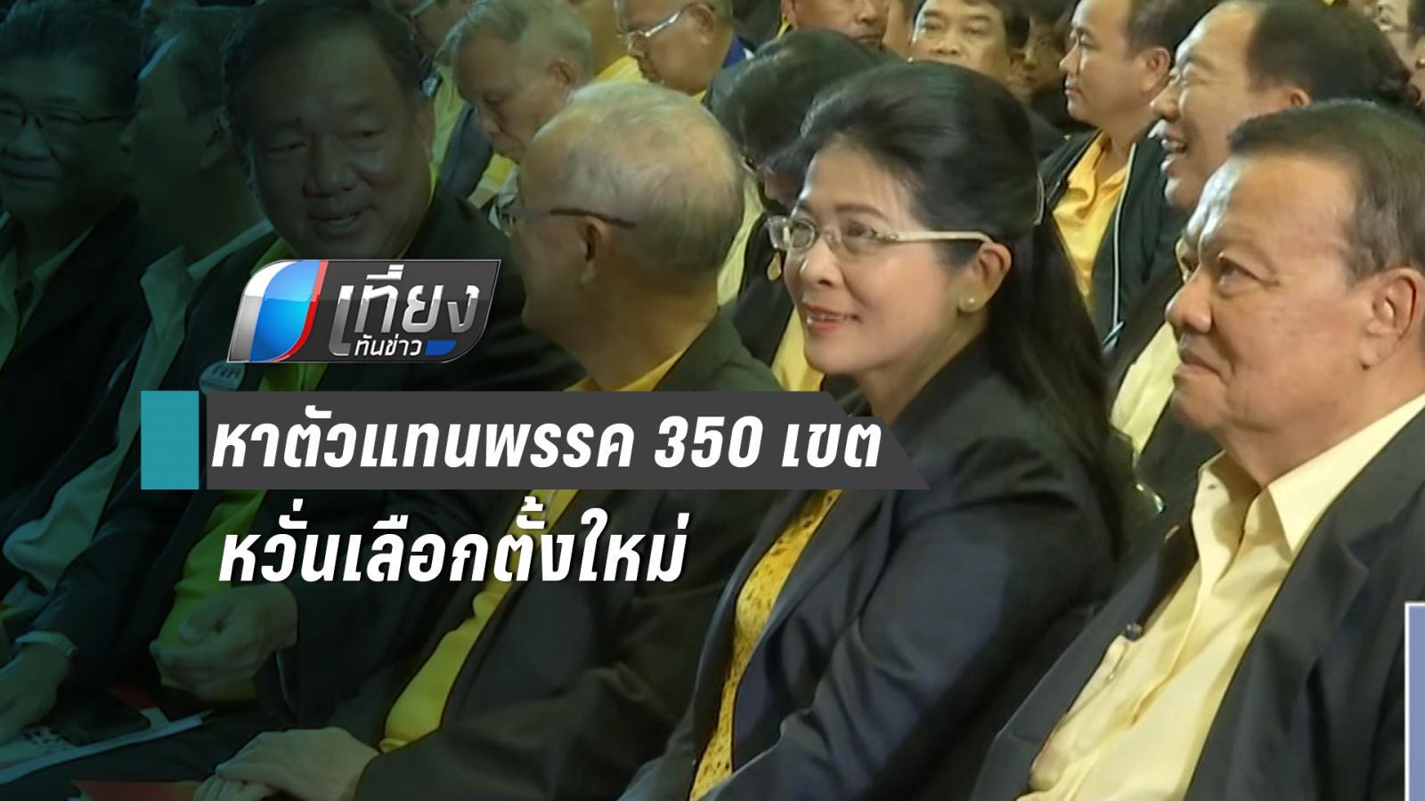 เพื่อไทย เฟ้นหาตัวแทนพรรค 350 เขต หวั่นเลือกตั้งใหม่