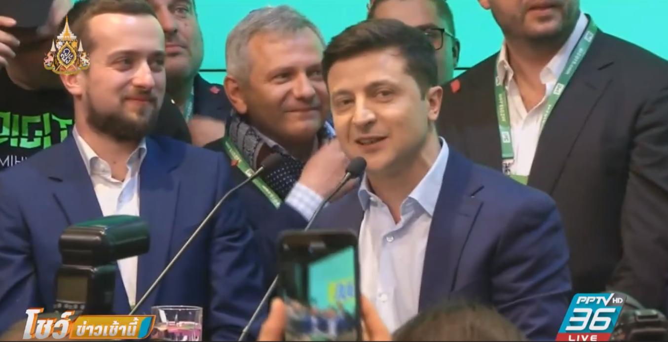 คาดนักแสดงตลกคว้าชัยเลือกตั้งประธานาธิบดียูเครน