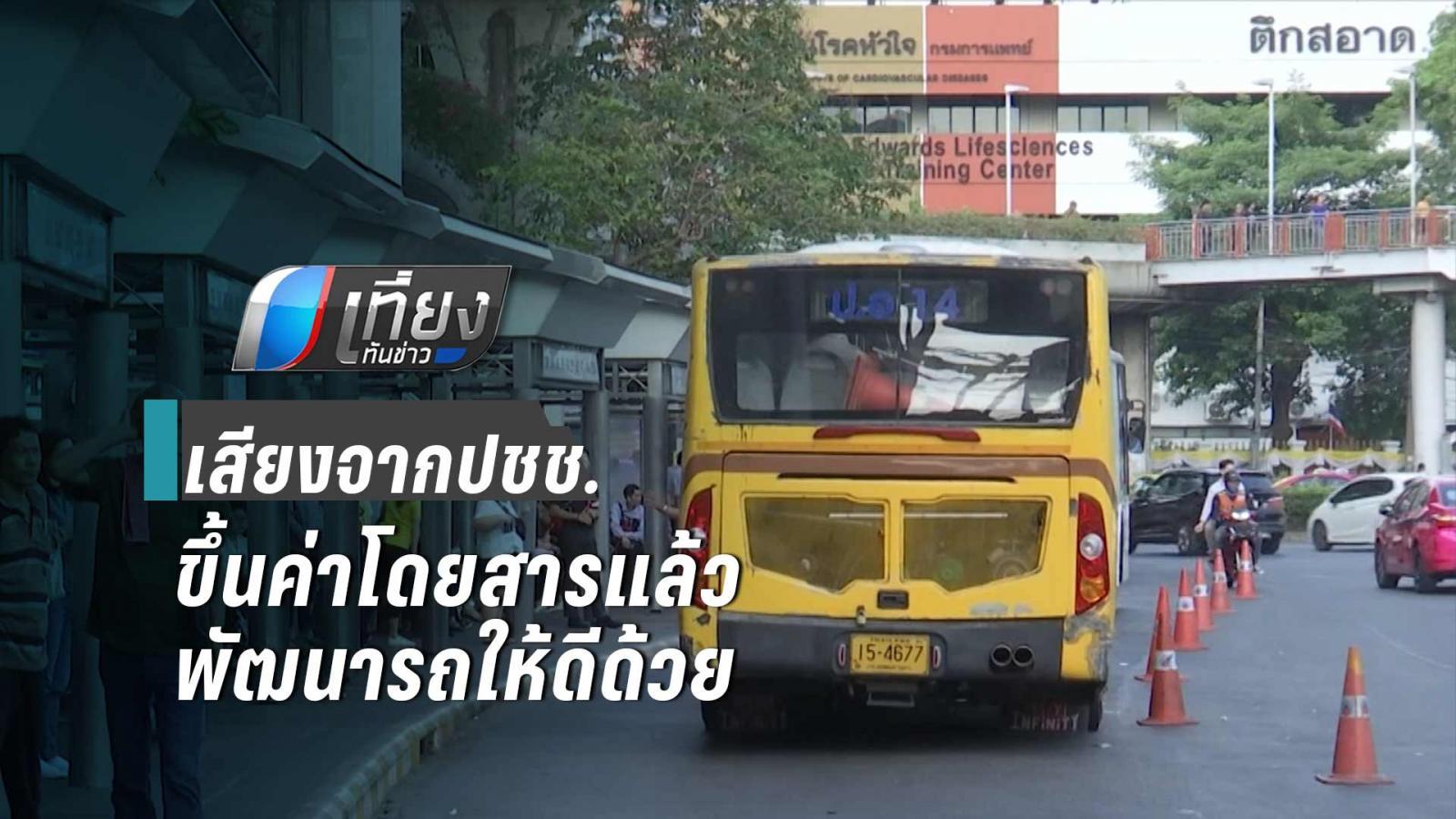 รถเมล์ขึ้นค่าโดยสารวันแรก ประชาชนอยากได้บริการดีขึ้น