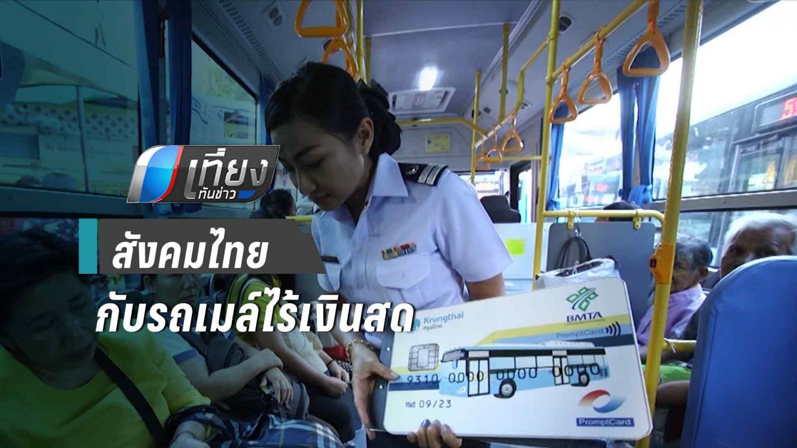 ความพร้อมสังคมไทยกับรถเมล์ไร้เงินสด