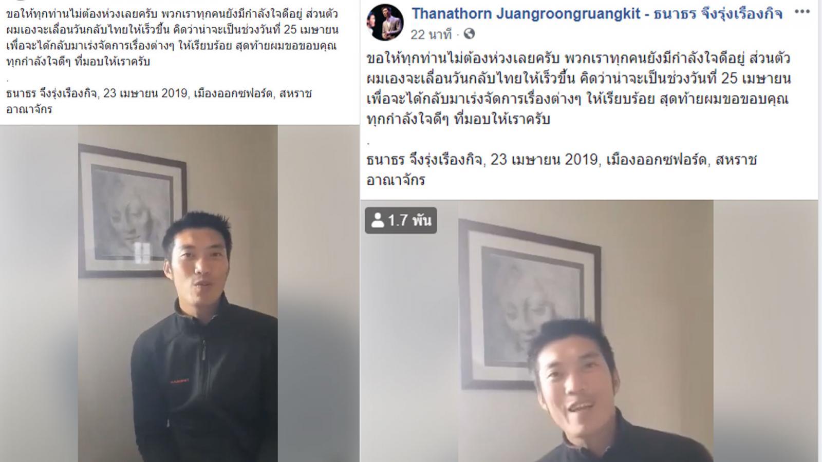 """""""ธนาธร""""ลั่น เดินหน้าสู้คดีโอนหุ้นสื่อ กลับไทย 25 เม.ย. นี้"""