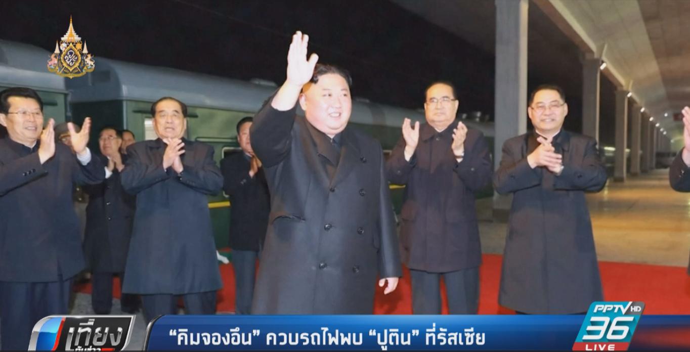 """""""คิมจองอึน"""" ควบรถไฟพบ """"ปูติน"""" ที่รัสเซีย"""