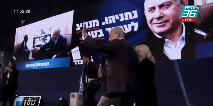 นายกฯ อิสราเอลคว้าชัยเลือกตั้งทั่วไปครั้งที่ 3 ในรอบปี