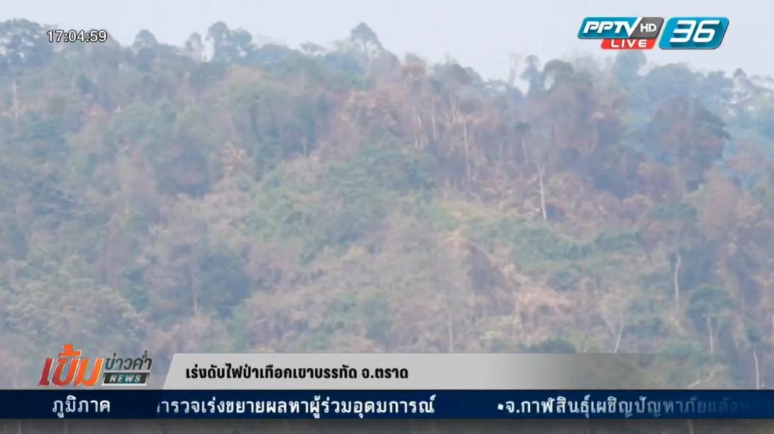 คาดเปลวไฟ ทำลายพื้นที่ป่าเขาบรรทัด เสียหายกว่า 2 หมื่นไร่