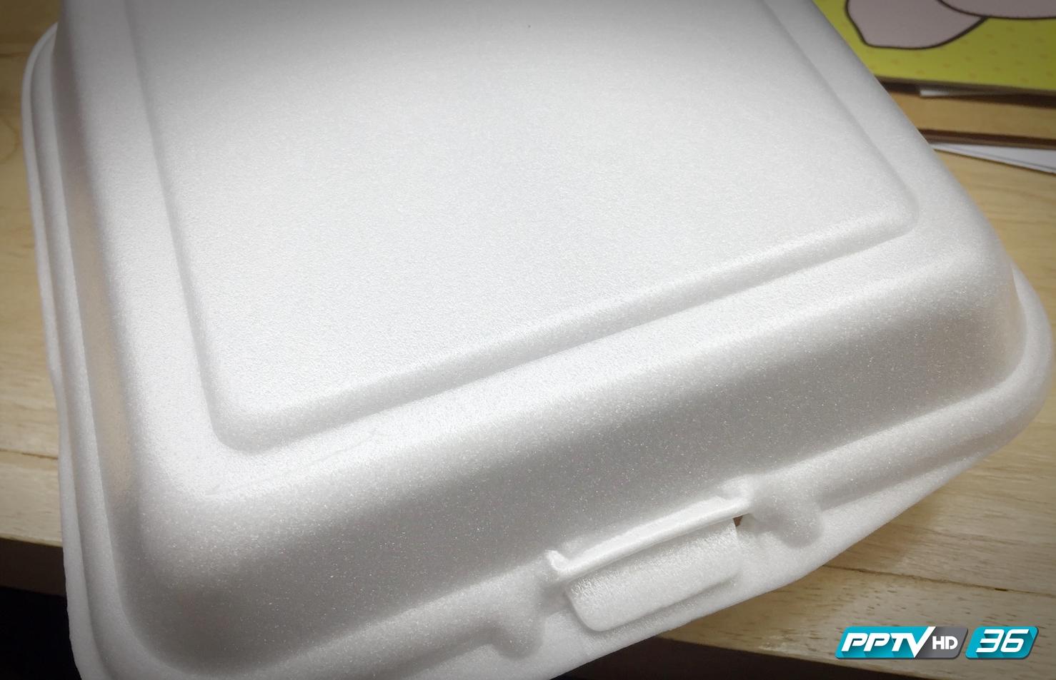 """กรมวิทยาศาสตร์การแพทย์ คอนเฟิร์ม.. โอกาส """"สไตรีนในกล่องโฟม"""" หลุดออกมาปนเปื้อนอาหารน้อยมาก"""