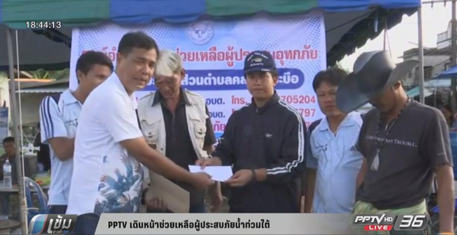 PPTV เดินหน้าช่วยเหลือผู้ประสบภัยน้ำท่วม – ชวนร่วมบริจาคช่วยพี่น้องใต้(คลิป)