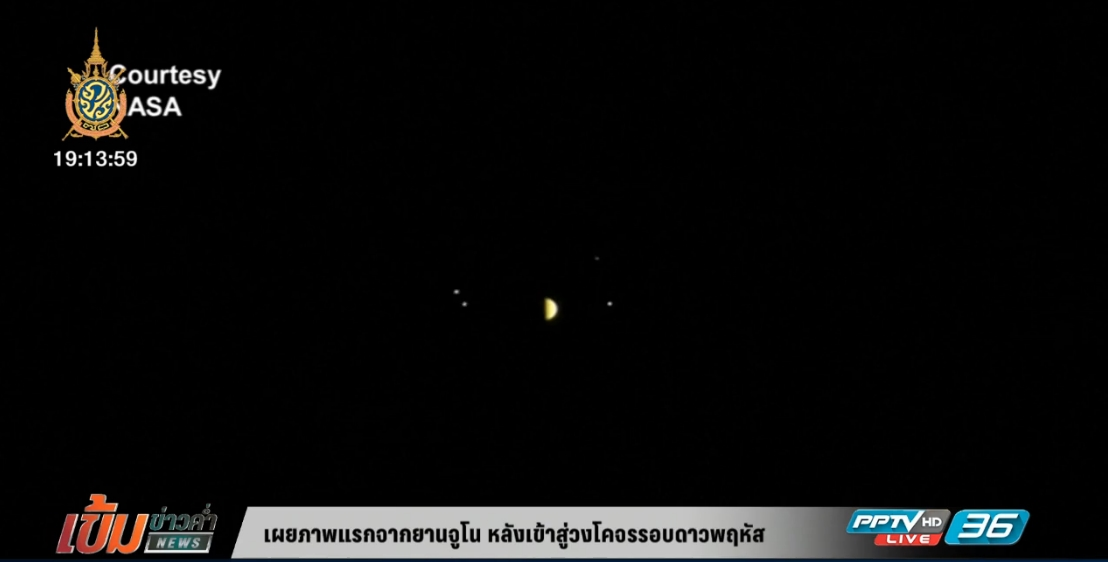 ยานจูโน ส่งภาพดาวพฤหัสฯ ชุดแรกกลับโลก