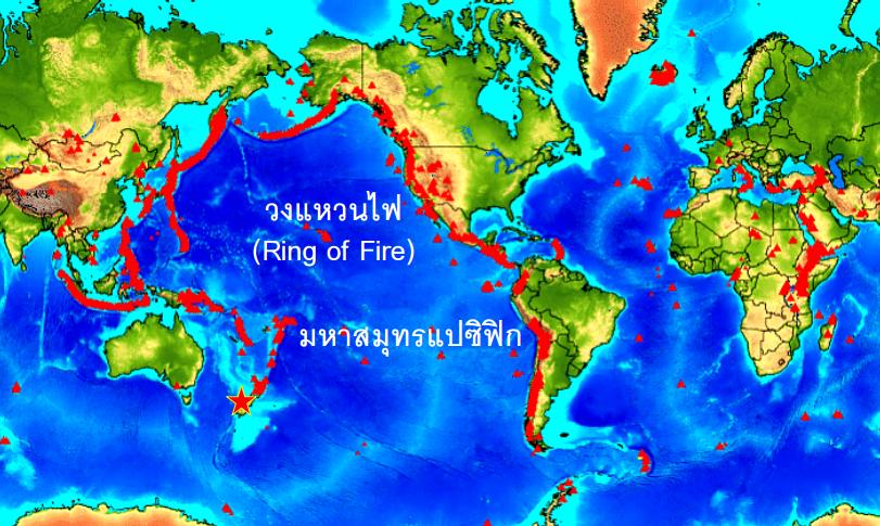 """ทำความรู้จัก """"แนวแผ่นดินไหว"""" และ """"วงแหวนแห่งไฟ"""" เขย่าโลก"""