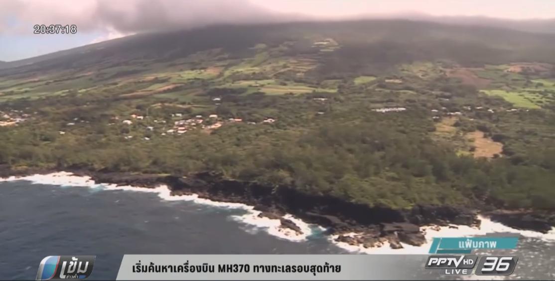 เริ่มค้นหาเครื่องบิน MH370 ทางทะเลรอบสุดท้าย