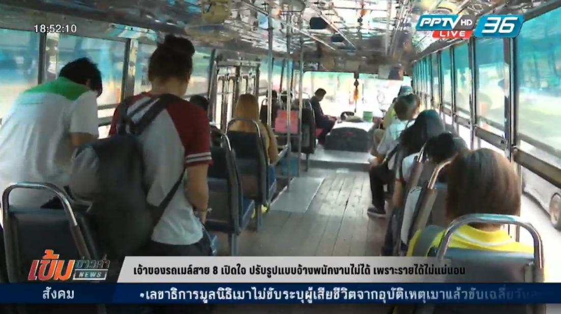 เปิดใจเจ้าของรถเมล์สาย 8 ปรับรูปแบบจ้างพนักงานไม่ได้ เพราะรายได้ไม่แน่นอน