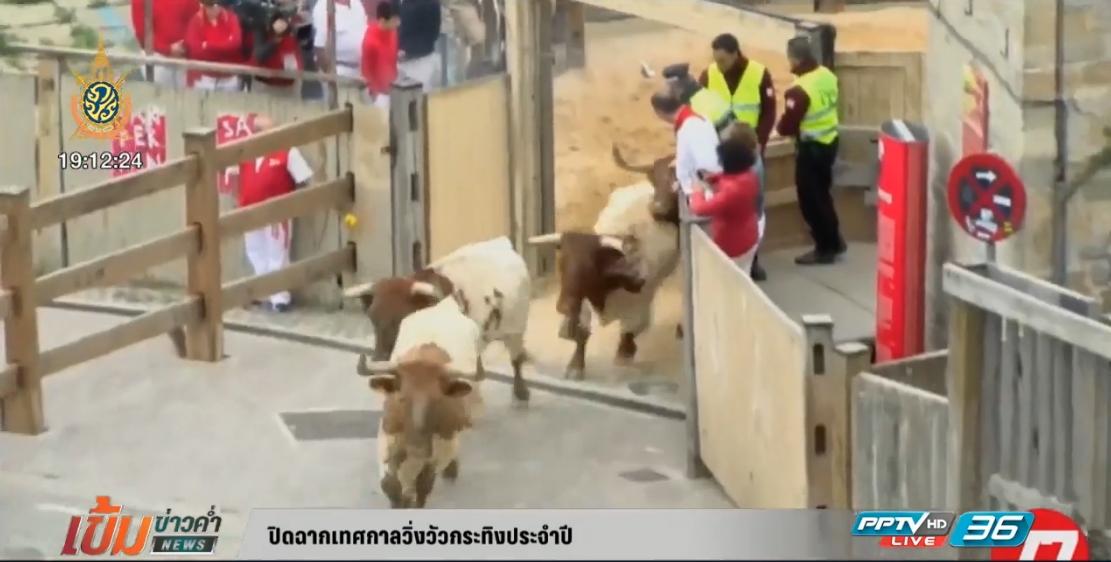 ปิดฉากเทศกาลวิ่งวัวกระทิงประจำปี