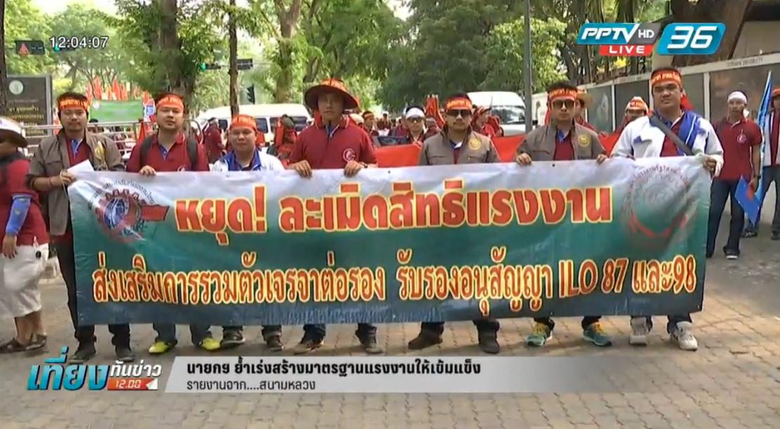 นายกฯ รับข้อเสนอสหภาพแรงงาน ย้ำต้องเร่งสร้างฐานแรงงานไทยให้เข้มแข็ง