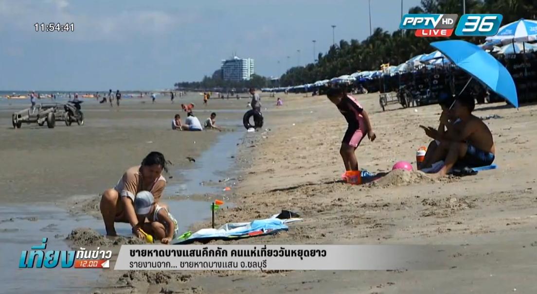 ชายหาดบางแสนคึกคัก คนแห่เที่ยววันหยุดยาว(คลิป)