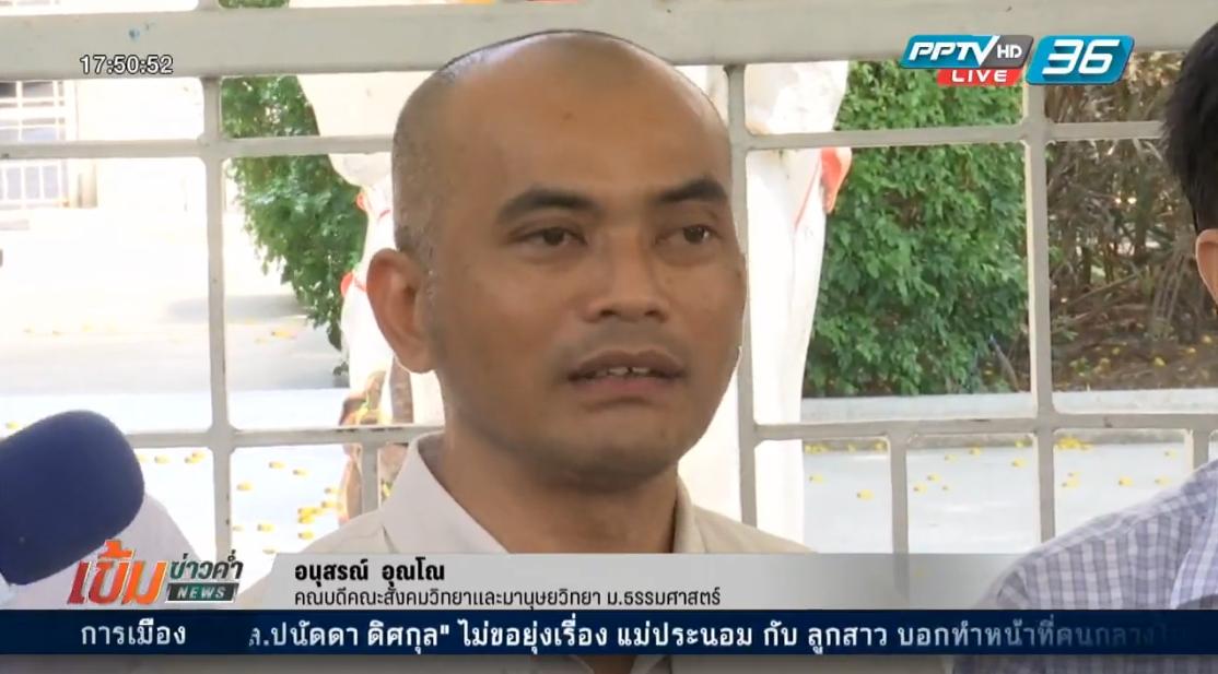 จ่อยกเหตุละเมิดสิทธิในไทยเป็นวาระประชุมหลักข้าหลวงใหญ่สหประชาชาติ