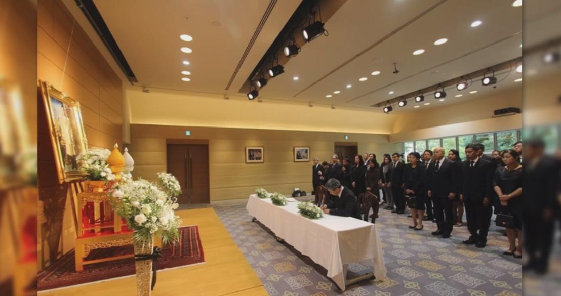 ผู้แทนจักรพรรดิญี่ปุ่นลงนามถวายอาลัยแด่ในหลวง