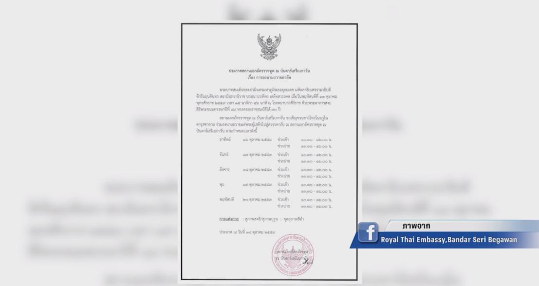 สถานทูตไทยในต่างแดนเชิญชวนร่วมลงนามถวายความอาลัย