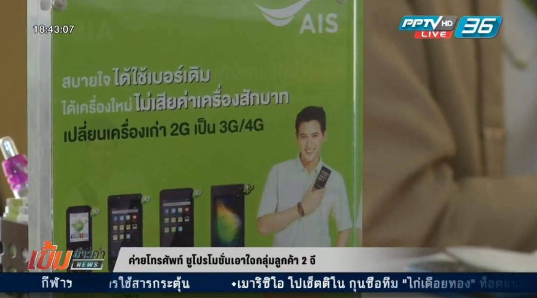 ค่ายโทรศัพท์ ชูโปรโมชั่นเอาใจกลุ่มลูกค้า 2G