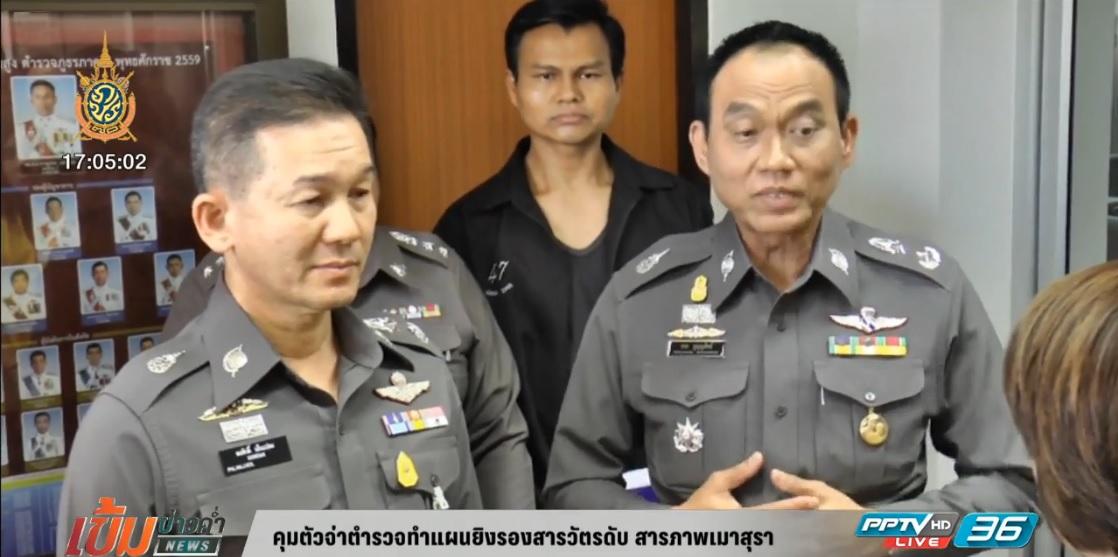 คุมตัวจ่าตำรวจทำแผนยิงรองสารวัตรดับ สารภาพเหตุเมาสุรา