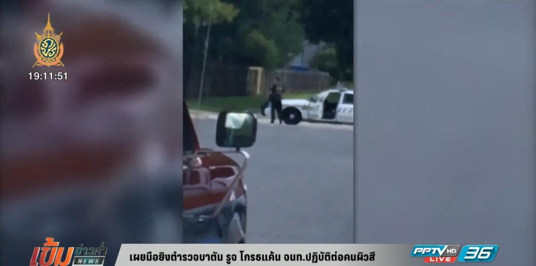 เผยมือยิงตำรวจบาตัน รูจ โกรธแค้น จนท.ปฏิบัติต่อคนผิวสี