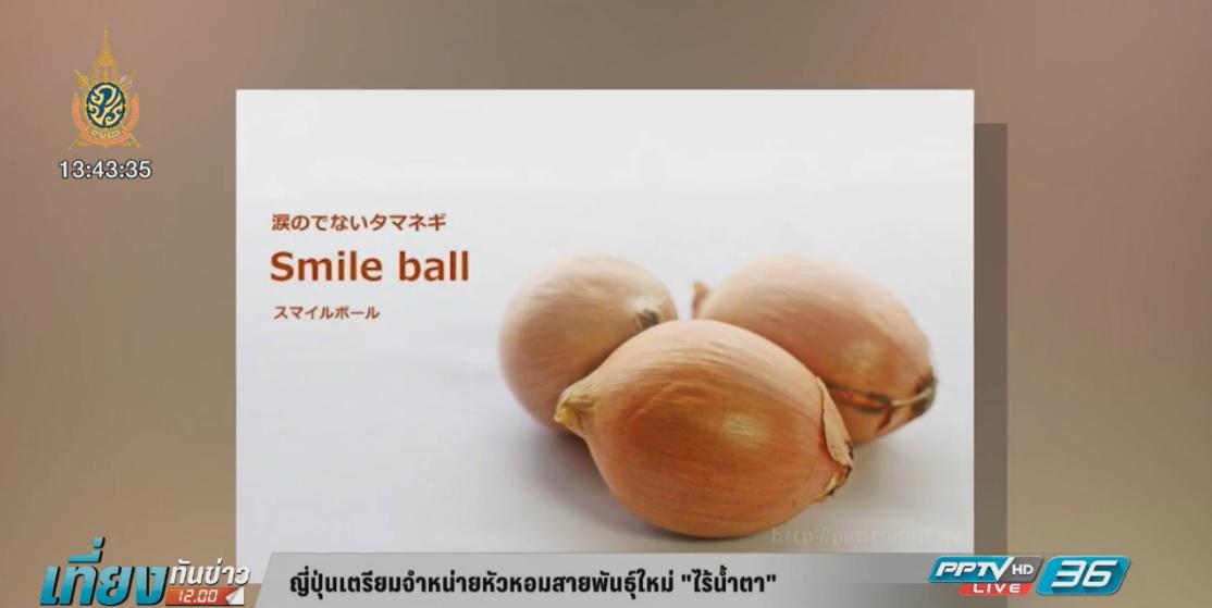 ญี่ปุ่นเตรียมจำหน่ายหัวหอมสายพันธุ์ใหม่
