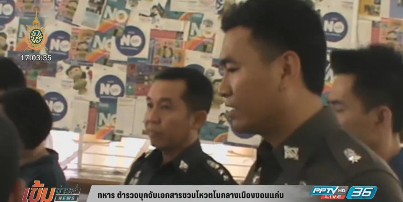 ทหาร ตำรวจ ยึดเอกสารชวนโหวตโน จ.ขอนแก่น