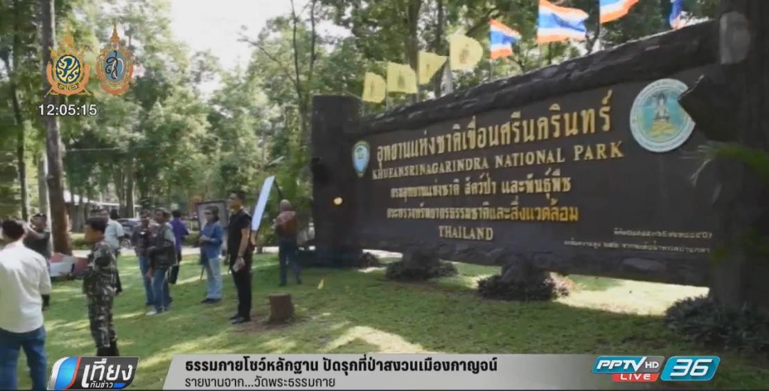 ธรรมกายโชว์หลักฐาน ปัดรุกที่ป่าสงวนเมืองกาญจนบุรี (คลิป)