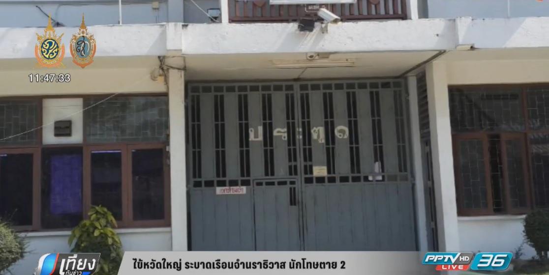 ยันนักโทษไม่ได้เสียชีวิตจากไข้หวัดใหญ่ระบาดคุกนราธิวาส