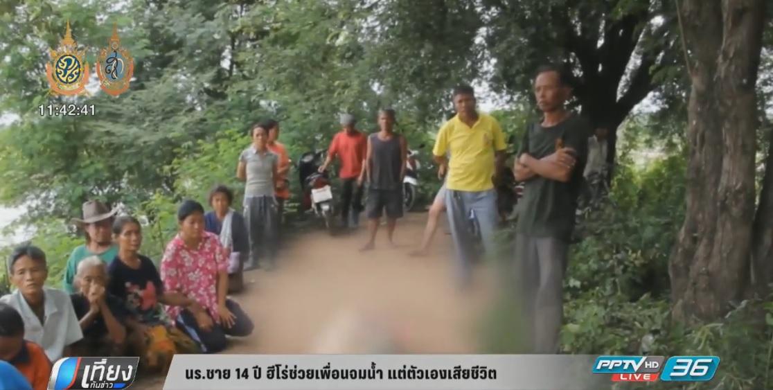 สลด นร.ชาย 14 ปี ฮีโร่ช่วยเพื่อนจมน้ำแต่ตัวเองเสียชีวิต