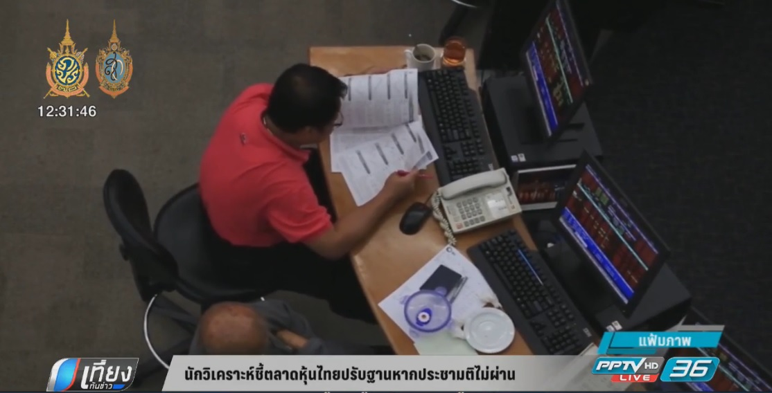 นักวิเคราะห์ชี้ตลาดหุ้นไทยปรับฐานหากประชามติไม่ผ่าน