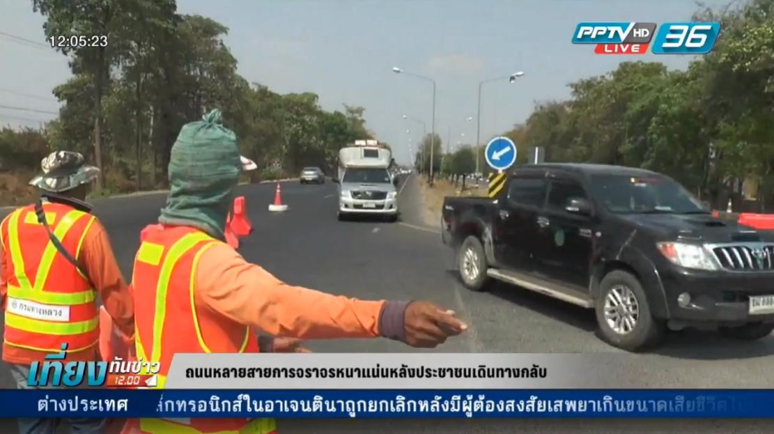 ประชาชนทยอยเดินทางกลับ กทม. หลังเทศกาลสงกรานต์