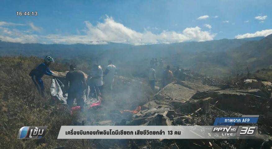 เครื่องบินกองทัพอินโดนีเซียตกในปาปัว เสียชีวิตยกลำ 13 ราย