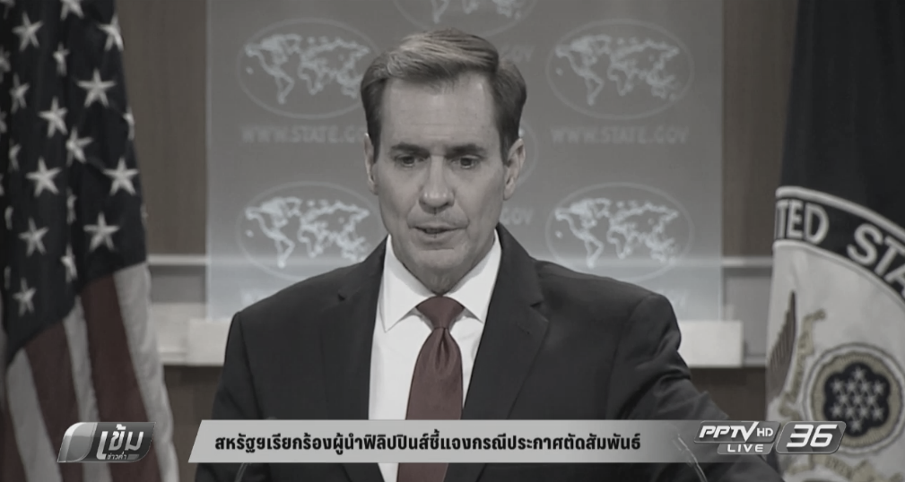 """สหรัฐฯ เรียกร้องให้ฟิลิปปินส์ ชี้แจงหลังดูเตอร์เต้ประกาศ """"แยกตัวออกจากสหรัฐ"""""""