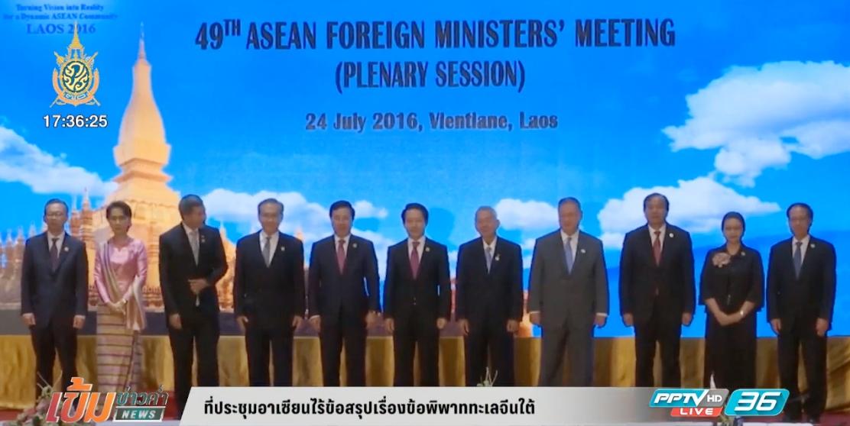วงประชุมอาเซียนไร้ข้อสรุปเรื่องข้อพิพาททะเลจีนใต้