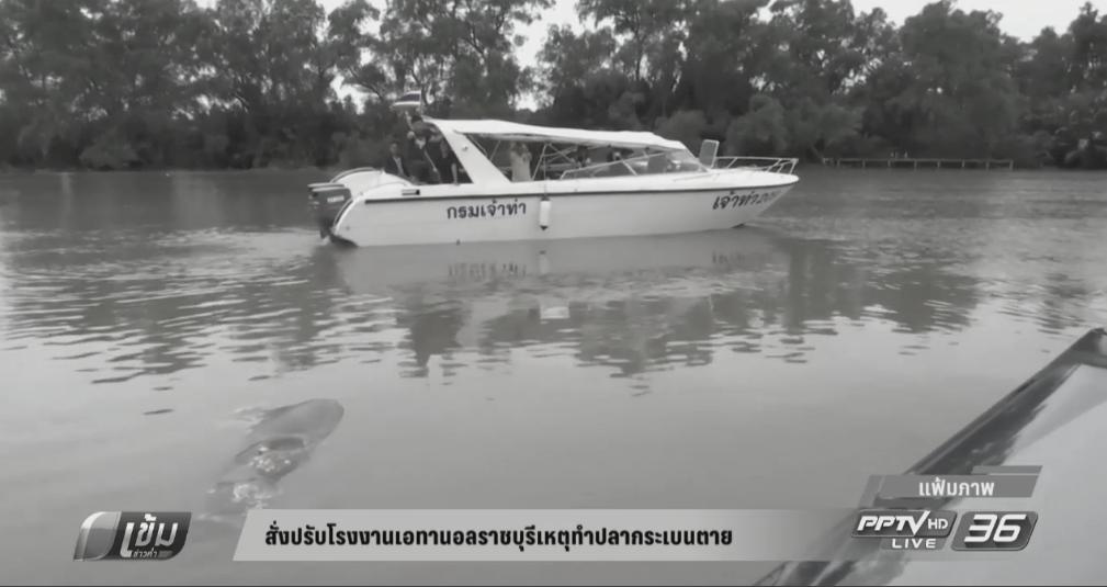 """สั่งปรับ """"โรงงานราชบุรีเอทานอล"""" เหตุปล่อยน้ำเสียลงแม่น้ำแม่กลอง"""