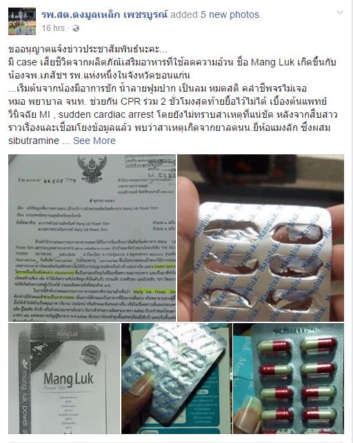 อึ้ง ! โซเชียลแชร์ จนท.สาธารณสุข ขายยาลดความอ้วน Mang Luk ต้นตอสาวช็อกเสียชีวิต