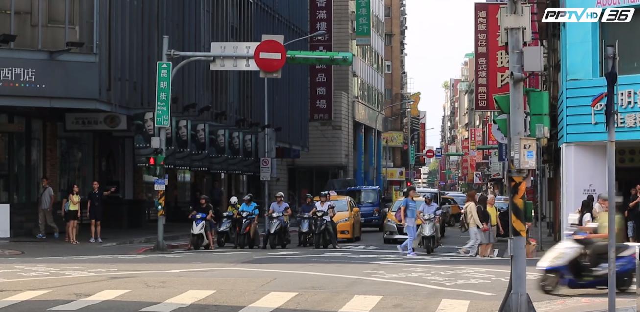 สำรวจถนน-ทางจักรยาน ประเทศไต้หวัน เมืองท่องเที่ยวสุดฮิตขวัญใจชาวไทย (คลิป)