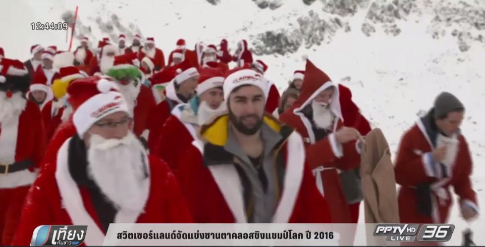 """สวิตเซอร์แลนด์ จัดแข่งกีฬา """"ซานตาคลอส"""" ชิงแชมป์โลก"""