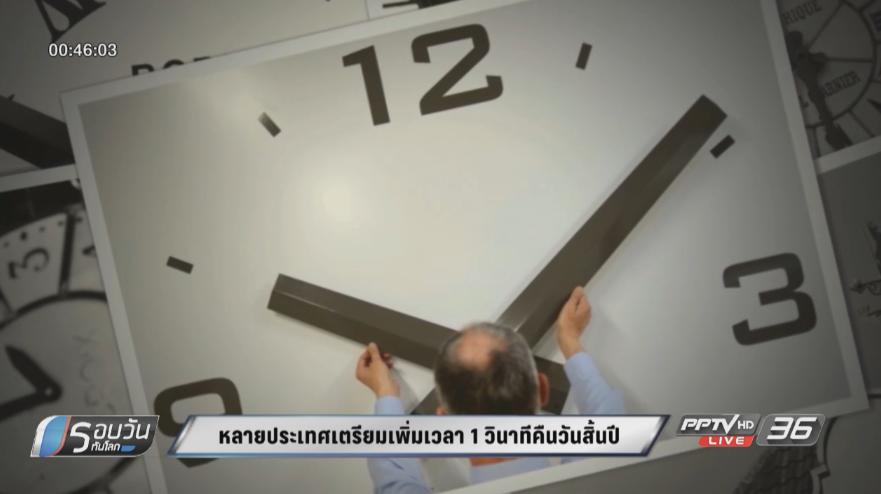 หลายประเทศเตรียมเพิ่มเวลา 1 วินาทีคืนวันสิ้นปี