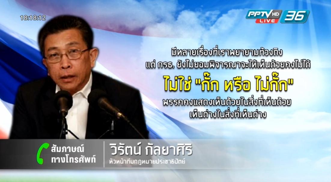 เพื่อไทยออกแถลงการณ์ ชวนไม่รับร่าง รธน. ส่วน ปชป. ยังสงวนท่าท